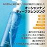 【ocean nano】ディープクレンジングS 150ml 2
