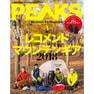 【定期購読】PEAKS (ピークス) [毎月15日・年間12冊分]