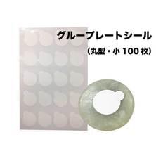 グループレートシール(丸型・小100枚)