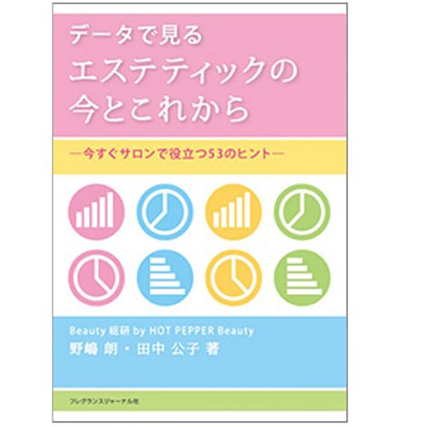 データで見る エステティックの今とこれから〈今すぐサロンで役立つ53のヒント〉 著/野嶋朗・田中公子