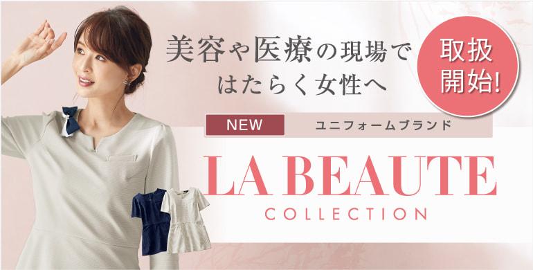 美容や医療の現場ではたらく女性のためのユニフォーム「LABEAUTE」取扱開始