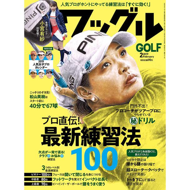 【定期購読】Waggle(ワッグル) [毎月21日・年間12冊分]