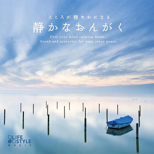 【CD】こころが穏やかになる「静かなおんがく」