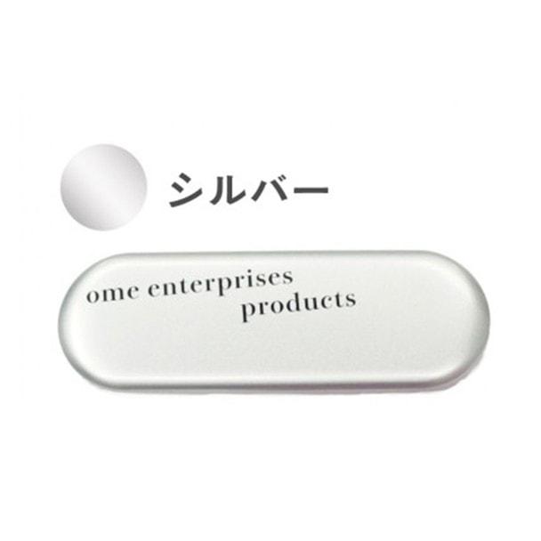 【ome】ツイーザーケース シルバー 1
