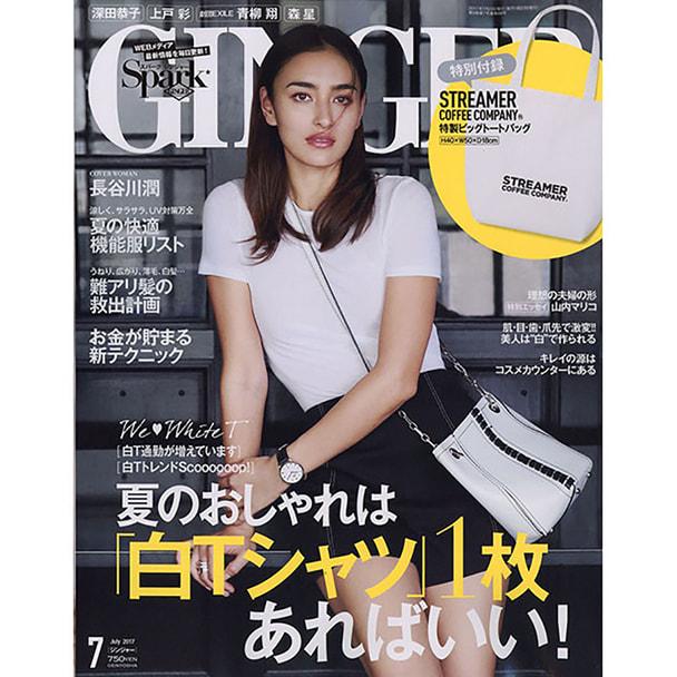 【定期購読】GINGER (ジンジャー)[毎月23日・年間12冊分]