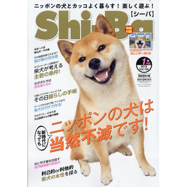 【定期購読】Shi-ba (シーバ) [奇数月29日・年間6冊分]