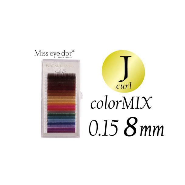 デザインカラーラッシュ Jカール【太さ0.15】【8mm】C15J8