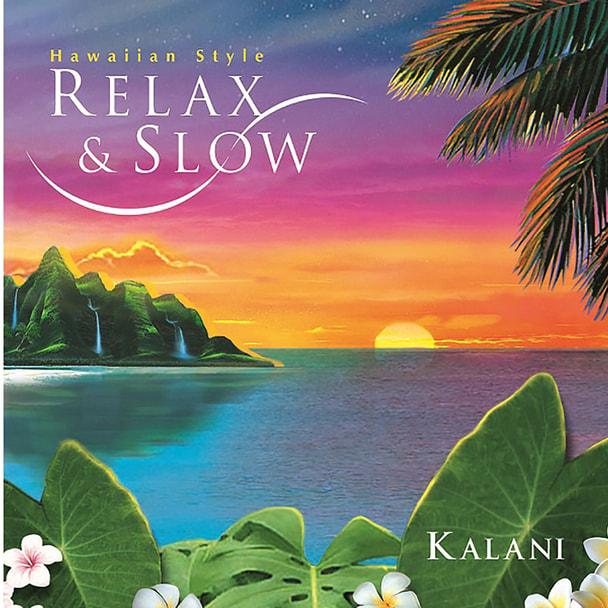 【CD】 リラックス&スロー~ハワイアン・スタイル /カラニ