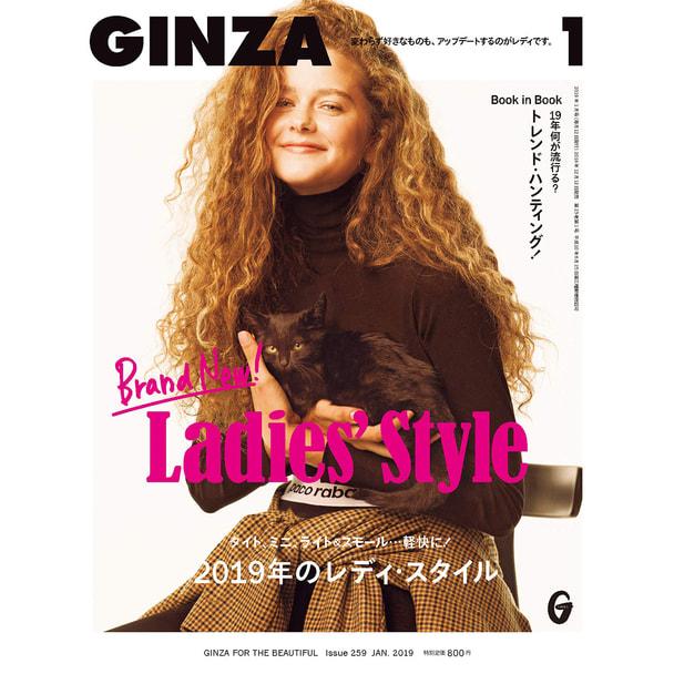 【定期購読】GINZA (ギンザ)[毎月12日・年間12冊分]