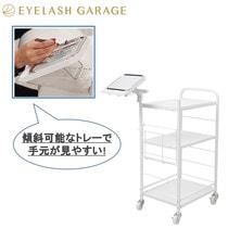 アイラッシュ専用ワゴン Tilt-チルト-【日本製】