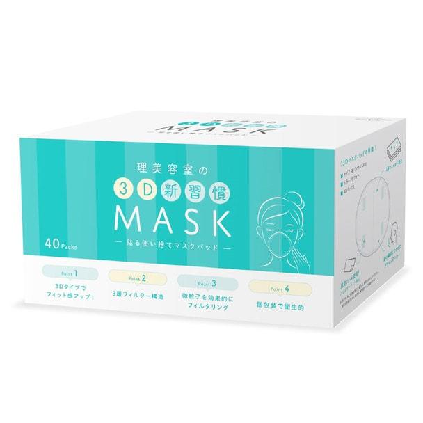 理美容室の3D新習慣マスク(貼る使い捨てマスク)40枚入り 1