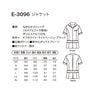 ジャケットE-3096(S)(オフホワイト) 5