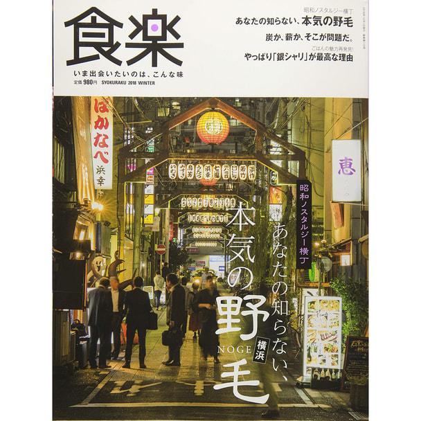 【定期購読】食楽(しょくらく) [季刊誌・年間4冊分]