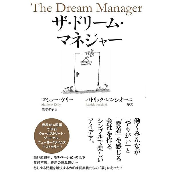 The Dream manager ザ・ドリーム・マネージャー 著/マシュー・ケリー 1