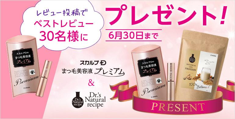 スカルプDのまつ毛美容液プレミアムのレビューを投稿で、現品&プロテインをプレゼント!