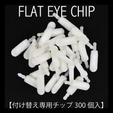 【ヴィーナス・ラッシュ】フラットアイチップ(付替え専用チップ300個入り)