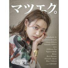 【松風】(19091)マツエク。スタイルブック Vol.4