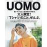 【定期購読】UOMO (ウオモ) [毎月25日・年間12冊分]