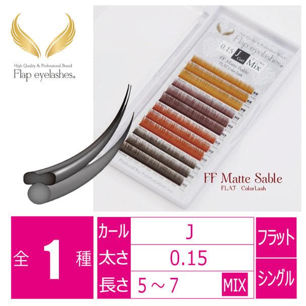【Flap eyelashes】FFMatte 4色ブラウン[下まつげMIX] 1