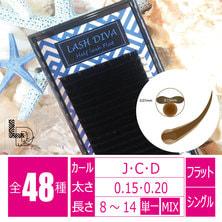【LASH DIVA】ハーフラッシュフラット 20列