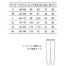 ENHナースパンツ(ノータック・脇ゴム)73-951(S)(白) 4