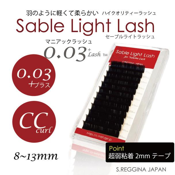 【セーブルライトラッシュ】0.03+Lash [CCカール太さ0.03長さ10mm] 1