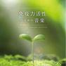 【CD】 免疫力活性のための音楽