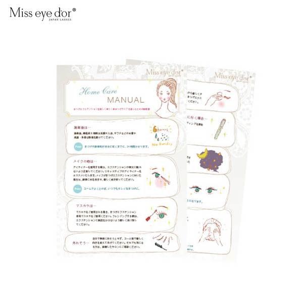 【Miss eye d'or】ホームケアカード 100枚セット