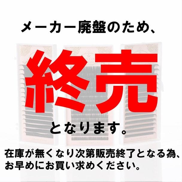 Cカール[太さ0.10][長さ9mm]クラッシーセーブル 1