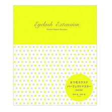 改定版・まつげエクステ・パーフェクトマスター【DVD付】 著/枝折繁(SHIGE)