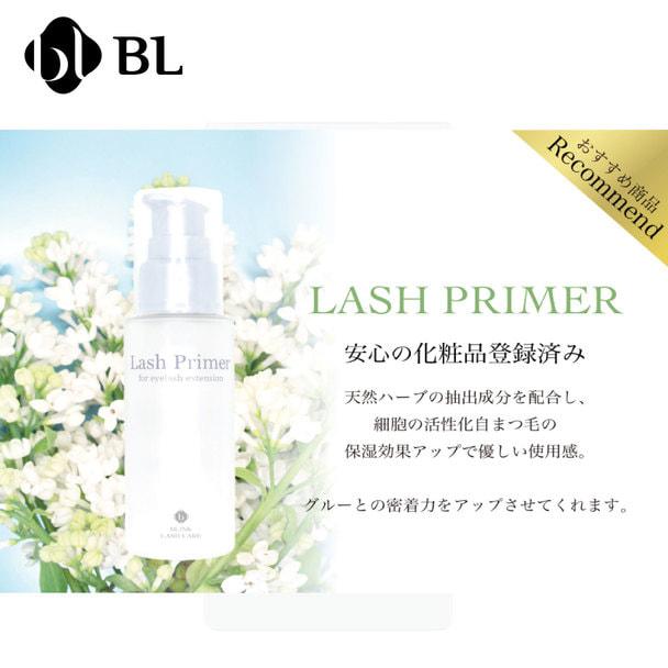 【BL】ラッシュプライマー 50ml 1