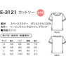 カットソーE-3121(LL)(オフホワイト(ブラックライン)) 4