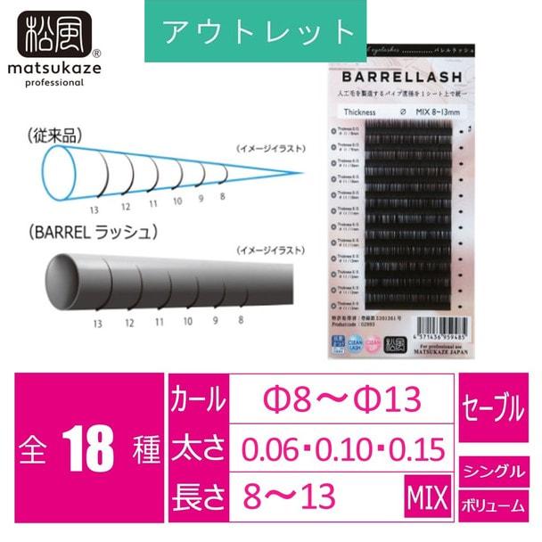 BARRELラッシュΦ8 MIX 0.06 8mm~13mm 1