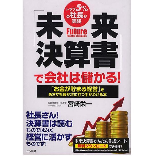未来決算書で会社は儲かる!トップ5%の社長が実践 「お金が貯まる経営」をめざす社長が次に打つ手がわかる本
