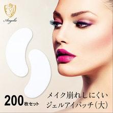 【Angelic】ジェルアイパッチ(大)200組