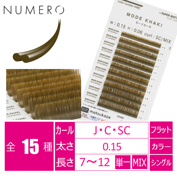 フラットラッシュ<モードカーキ>[Jカール 0.15mm 12mm]