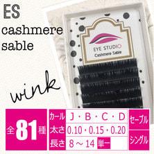 【WINK】カシミヤセーブル(フラット)
