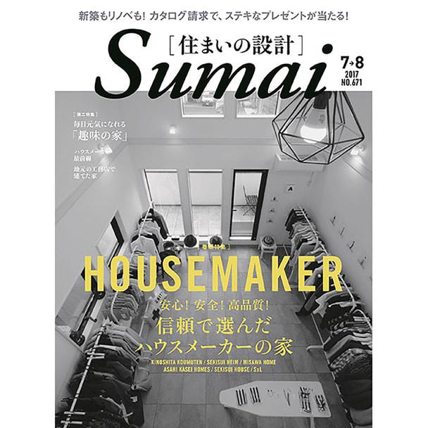 【定期購読】SUMAInoSEKKEI (住まいの設計) [奇数月15日・年間6冊分]