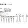 チュニックE-3114(M)(ブラック) 8