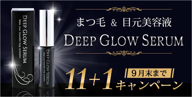 まつげにも目元にも使える美容液「ディープグローセラム」が、いまだけ11本+1本無償サービス!