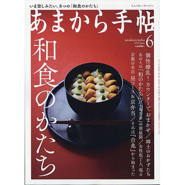【定期購読】あまから手帖 [毎月23日・年間12冊分]