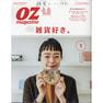 【定期購読】Oz magazine (オズマガジン) [毎月12日・年間12冊分]