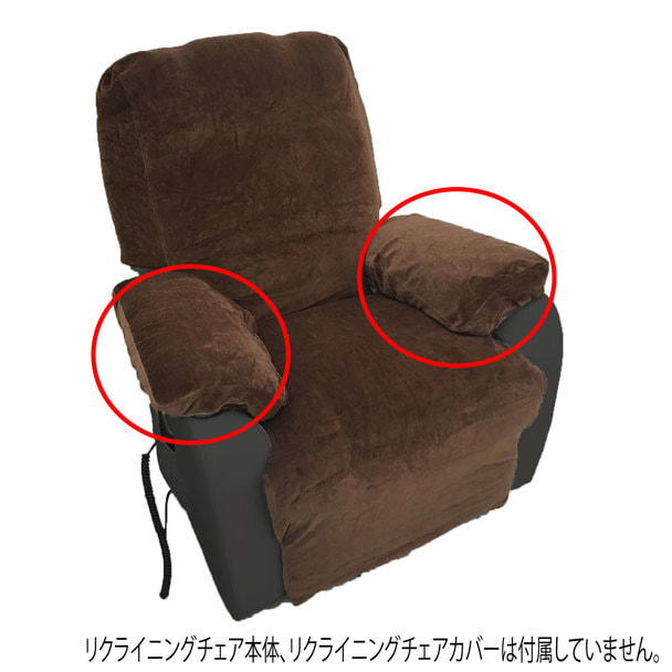 シフォンシリーズ用アームレストカバー ベルベットタイプ(ブラウン)