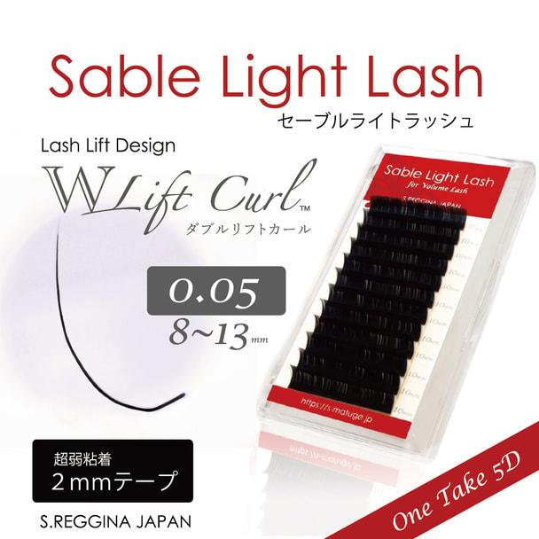 【セーブルライトラッシュ】ダブルリフトカール [太さ0.05 長さ11mm] 1