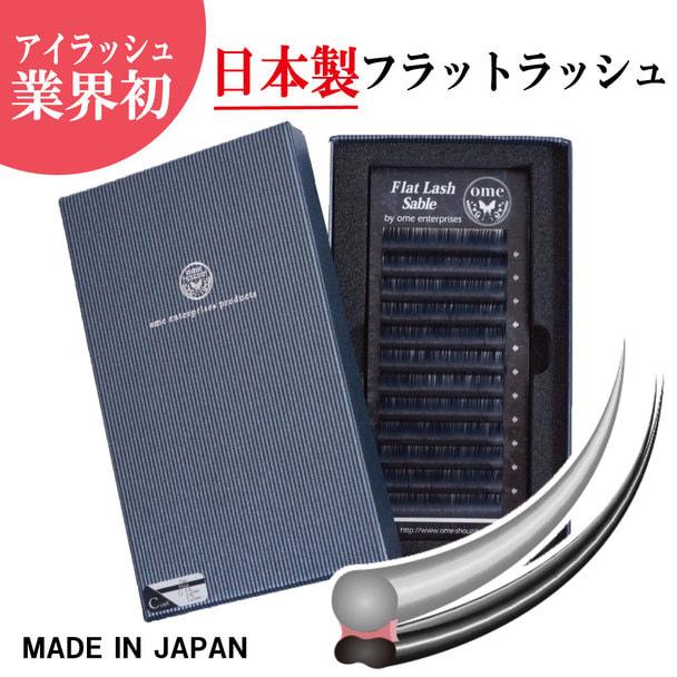 Flatラッシュ・セーブル[Jカール太さ0.15長さ12mm] 1