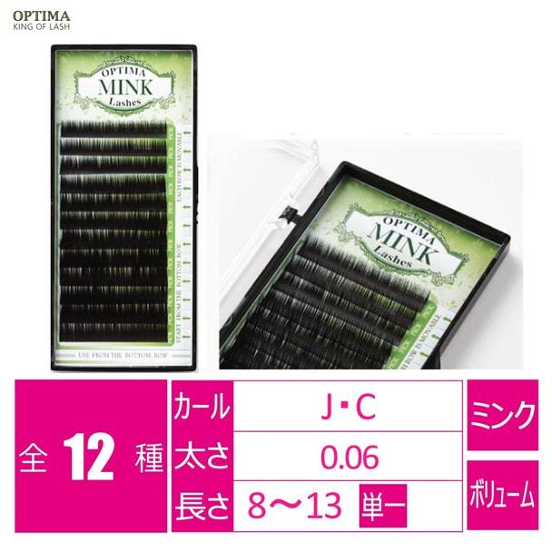【OPTIMA】ベルベットミンク Cカール[太さ0.06][長さ11mm] 1