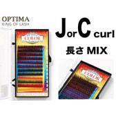 【OPTIMA】カラーミックス Jカール[太さ0.15][長さ10mm]
