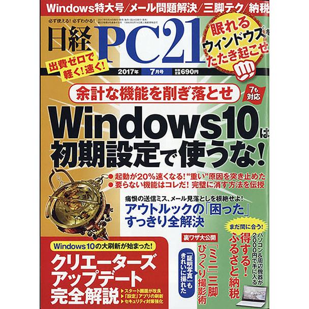 【定期購読】日経PC21 [毎月24日・年間12冊分]