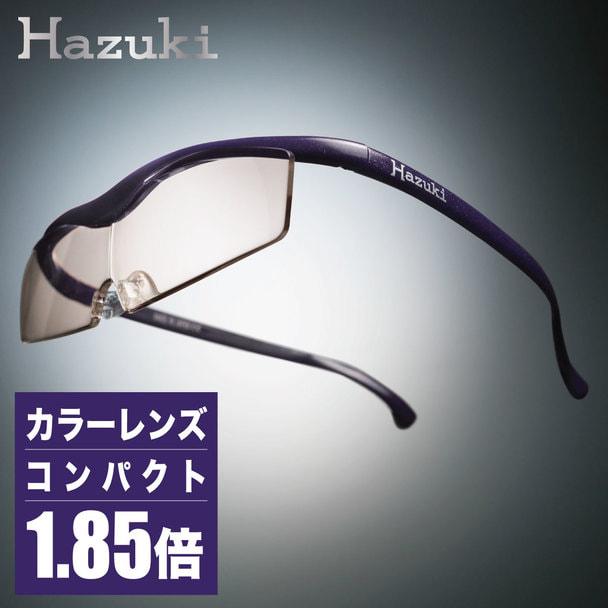 【ハズキルーペ】カラーレンズ コンパクト 1.85倍 紫 1