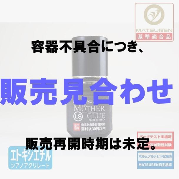 【松風】LS超低刺激タイプ■マザーグルー 5ml(15205) 1
